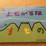 上毛かるたチーム「す・も・の」少林山達磨寺での練習会の様子を紹介♪