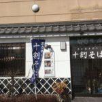 沼田駅すぐ近く!十割そばがおすすめ「松乃家」のメニューを紹介♪