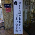 第6回おとな達の上毛かるた日本一決定戦~KING OF JMK~当日の様子を紹介♪
