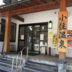 武尊山の恵みを受ける小住温泉の施設・食事などを紹介!自然の中でまったりした一時を♪