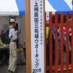 上州真田三名城ウォーキング【岩櫃城址】コースの様子を紹介♪
