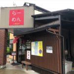 伊勢崎市のラーメン屋「いまるや」のおすすめメニューを紹介♪営業時間や駐車場情報なども!