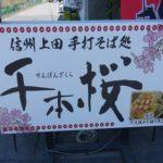 上田城跡公園周辺のランチにおすすめのそば処「千本桜」を紹介♪インスタ映え間違い無しのかき揚げも!