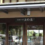 片品村の地元料理も味わえる!「花咲の湯」のレストランを紹介♪