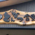 とんかつ金重のおすすめランチメニューを紹介♪沼田市のとんかつ街道にある人気店!