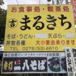 沼田市の食事処「まるきち」のおすすめメニューを紹介♪奥利根もち豚や白沢そば・うどんが人気です!