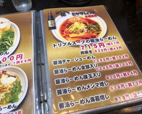 麺や藏人>
