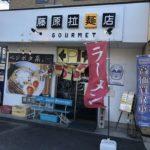 前橋市のラーメン屋「藤原拉麺店」のおすすめメニューを紹介♪こだわりのベジポタスープとカレーも絶品です!