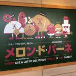 メロンパン専門店「メロン・ド・パーネ」高崎店おすすめメニューを紹介♪メロンパンの日にはお得な特典も!