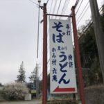 群馬県みどり市手打ちそば・うどんの「かみ村六庵」変わりうどんが食べられる全国唯一のお店!
