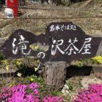 天神名水そば処「滝の沢茶屋」ランチメニューを紹介♪川場村のおすすめ飲食店!