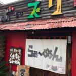 らぁ〜めん ぶぃスリー伊勢崎市のトンコツ・みそ・坦々麺がおすすめのラーメン屋!