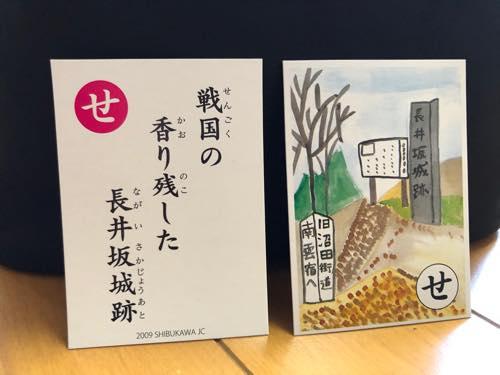 長井坂城址