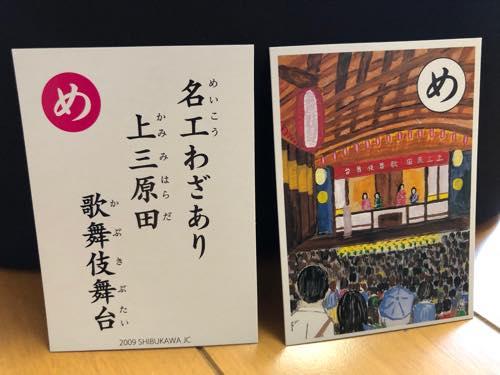上三原田の歌舞伎舞台