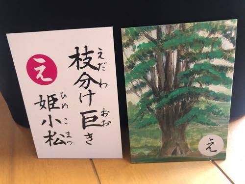 枝分け巨き姫小松