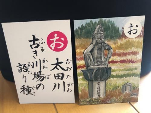 太田川古き川場の語り種