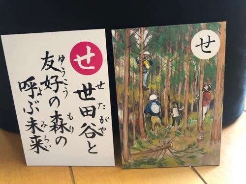 世田谷と友好の森の呼ぶ未来
