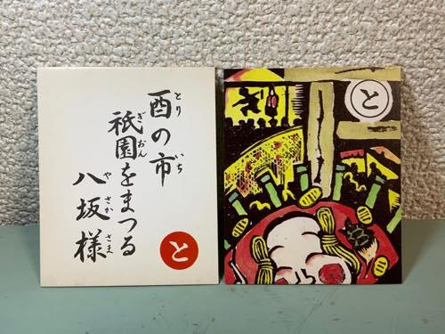 酉の市祇園をまつる八坂様