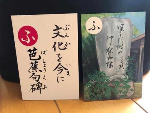 文化を今に芭蕉句碑