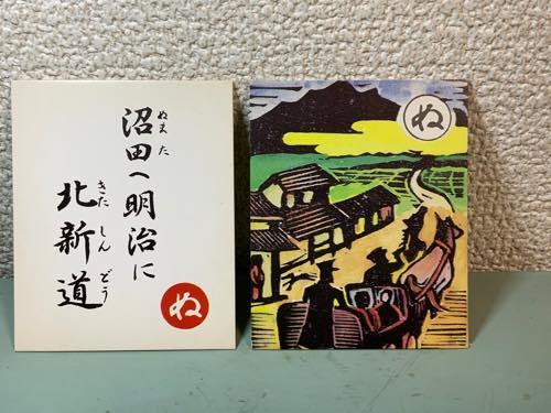 沼田へ明治に北新道