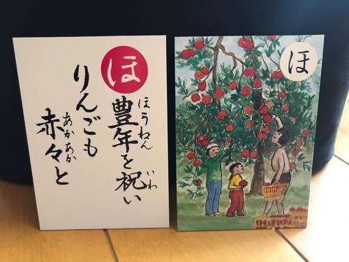 豊年を祝いりんごも赤々と