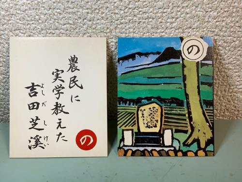 農民に実学教えた吉田芝渓