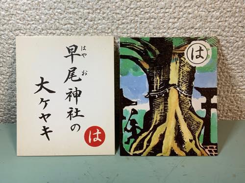 早尾神社の大ケヤキ