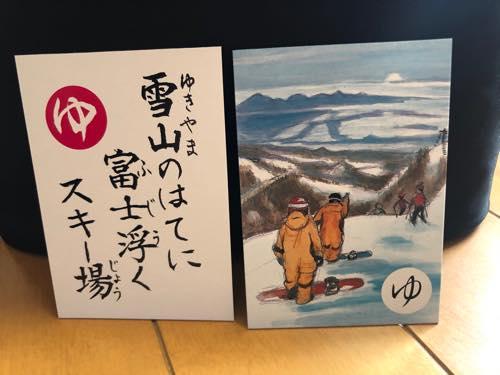 雪山のはてに富士浮くスキー場