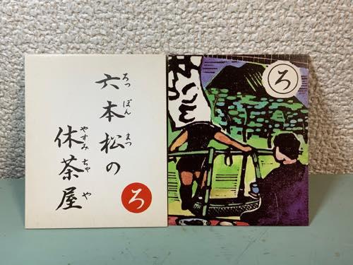 六本松の休茶屋
